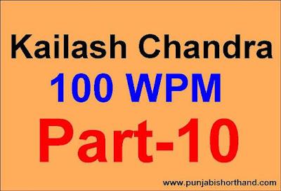 Kailash Chandra Shorthand Dictations [Part- 10]