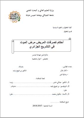 مذكرة ماستر: أحكام تصرفات المريض مرض الموت في التشريع الجزائري PDF