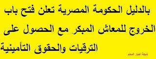 بالدليل الحكومة المصرية تعلن فتح باب الخروج للمعاش المبكر مع الحصول على الترقيات والحقوق التأمينية كاملة بالتفاصيل