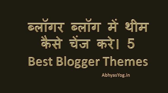 ब्लॉगर ब्लॉग में थीम कैसे चेंज करें। Free 5 Best Blogger Themes