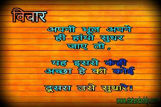 Quotes , Hindi ,Vchan, Subh, Vichaar