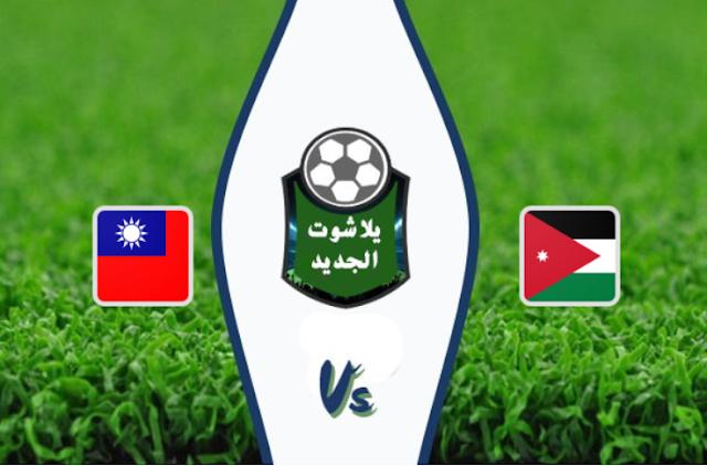 نتيجة مباراة الأردن وتايبيه بتاريخ 19-11-2019 التصفيات الأسيوية المؤهلة لكأس العالم 2022