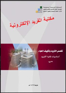 كتاب التبريد التقنى pdf