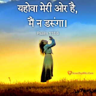 Psalm-118-6-Hindi-Inspirational-Bible-Verse