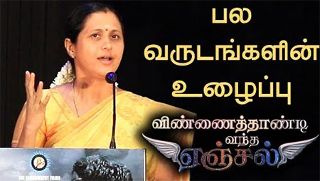 Vinnai Thandi Vantha Angel – Devayani Speech