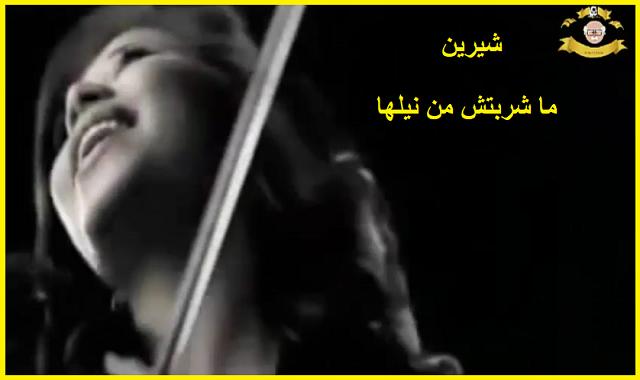 شيرين عبد الوهاب واجمل اغانيها 12  2020 ما شربتش من نيلها