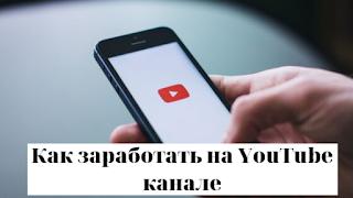 Как заработать на YouTube канале