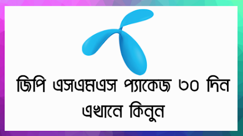 gp sms pack,gp sms,gp sms pack 2020,gp sms offer,gp sim sms package,gp free sms offer,grameenphone sms pack,gp sms offer 2020,robi sms pack,gp sim sms pack 2020,free sms,airtel sms pack,gp sms pack any number,gp sim sms,gp free sms,gp free net,gp sim free sms package offer 2020,gp,gp sim sms offer,gp eid sms offer,gp sms package,gp sms offer 2020,gp sms package 2020,sms