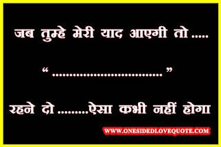 ek-tarfa-pyar-staus-Hindi