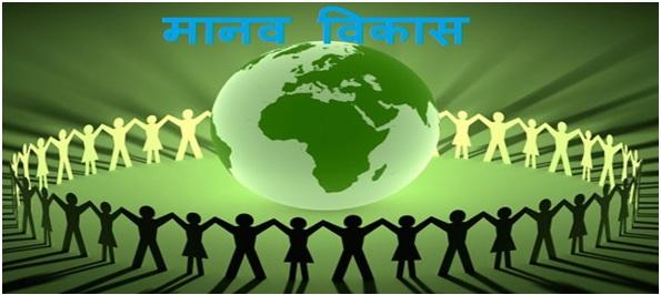 Human Devel - मानव विकास | Human development