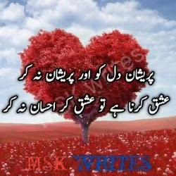 Dil E Muztar Poetry