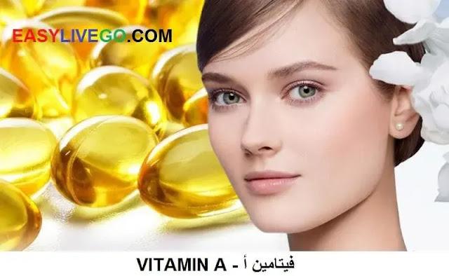 فوائد فيتامين A للبشرة وطريقة عمل سيروم لجمال بشرتك