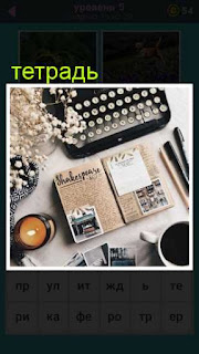 на столе лежит тетрадь и машинка для печатания, чашка кофе 667 слов 5 уровень