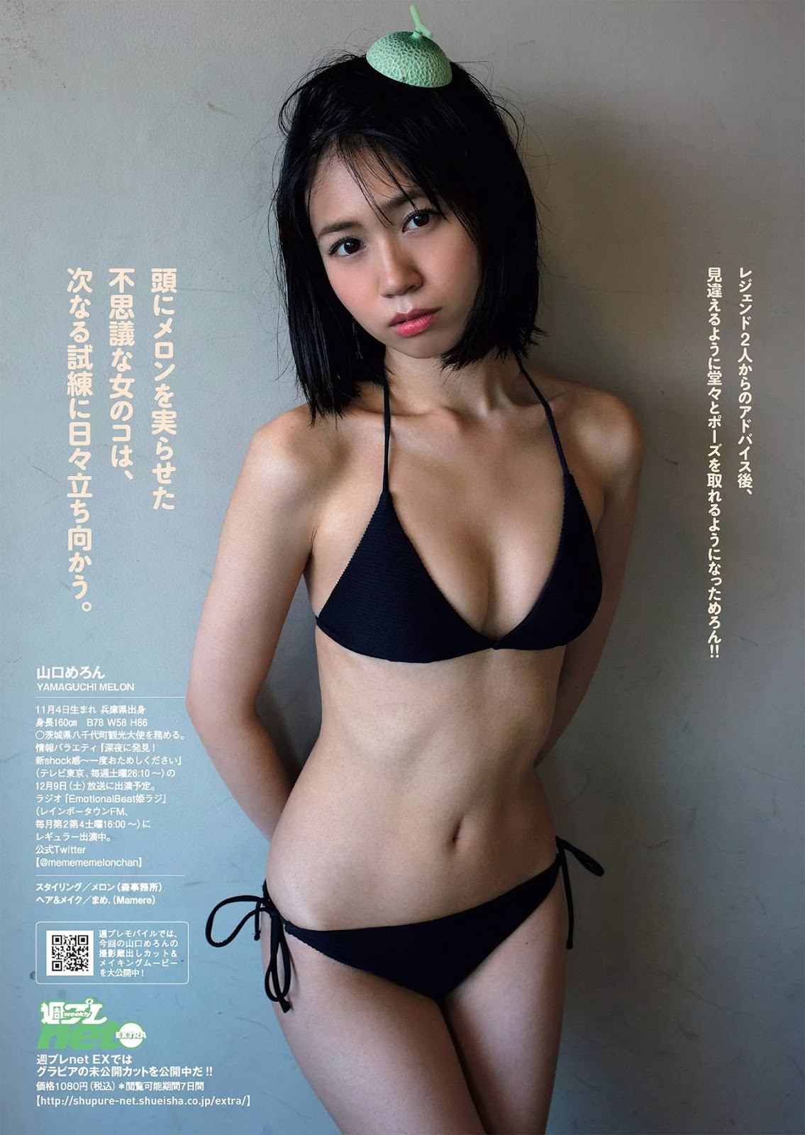 Yamaguchi Melon 山口めろん, Weekly Playboy 2017 No.51 (週刊プレイボーイ 2017年51号)