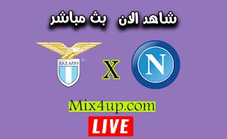 مشاهدة مباراة نابولي ولاتسيو بث مباشر اليوم السبت بتاريخ 01-08-2020 في الدوري الايطالي