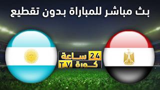 مشاهدة مباراة مصر والارجنتين بث مباشر بتاريخ 25-07-2021 الألعاب الأولمبية 2020