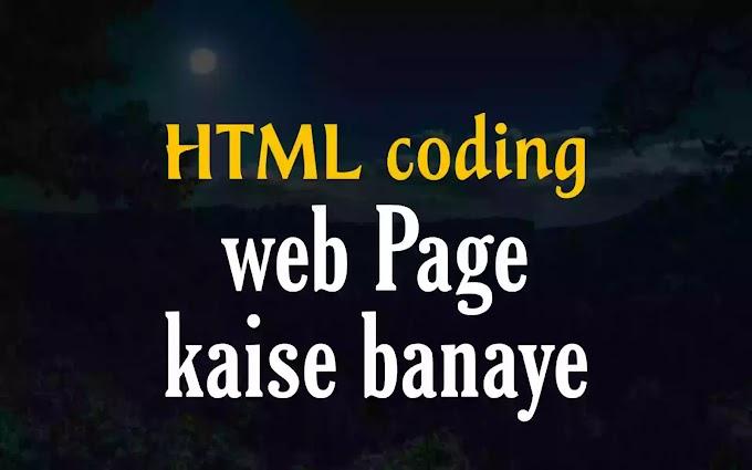 HTML से Web page कैसे बनाये ? html se web page kaise banaye?