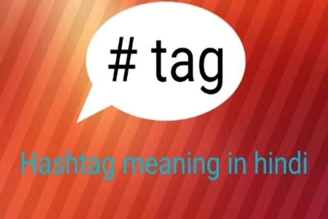 Hashtag meaning in hindi। हैशटैग क्या होता है