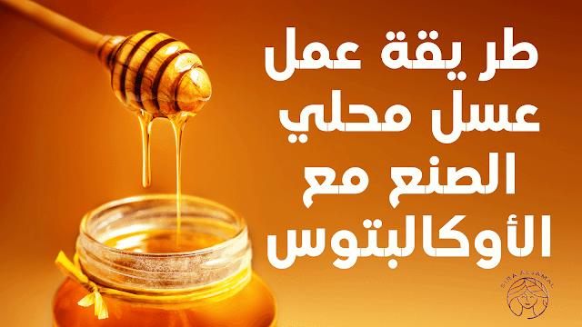 طريقة عمل عسل محلي الصنع مع الأوكالبتوس