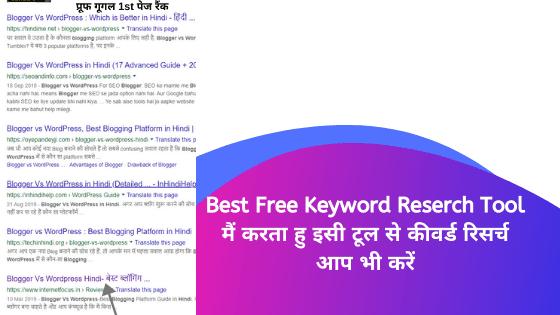 Top 5 Best Free Keywords Reserch Tool In Hindi