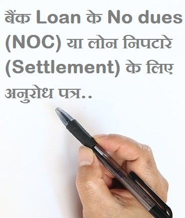 loan ki noc ke liye application