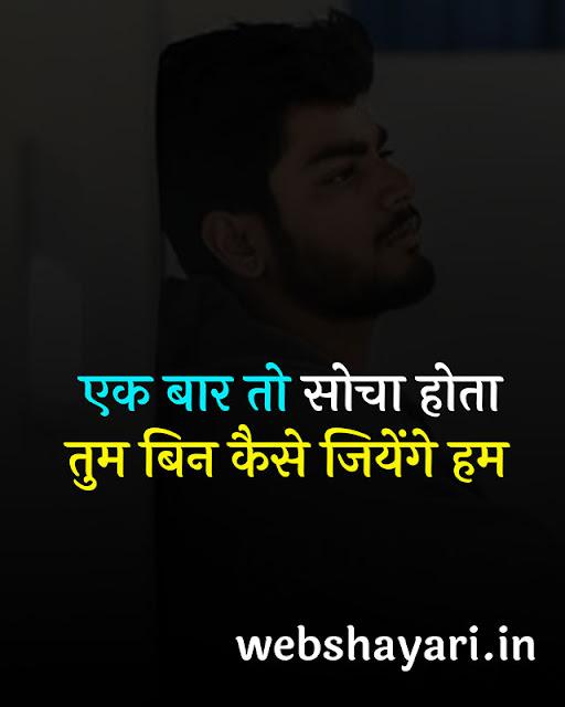 pyar me judai status shsyari hindi download