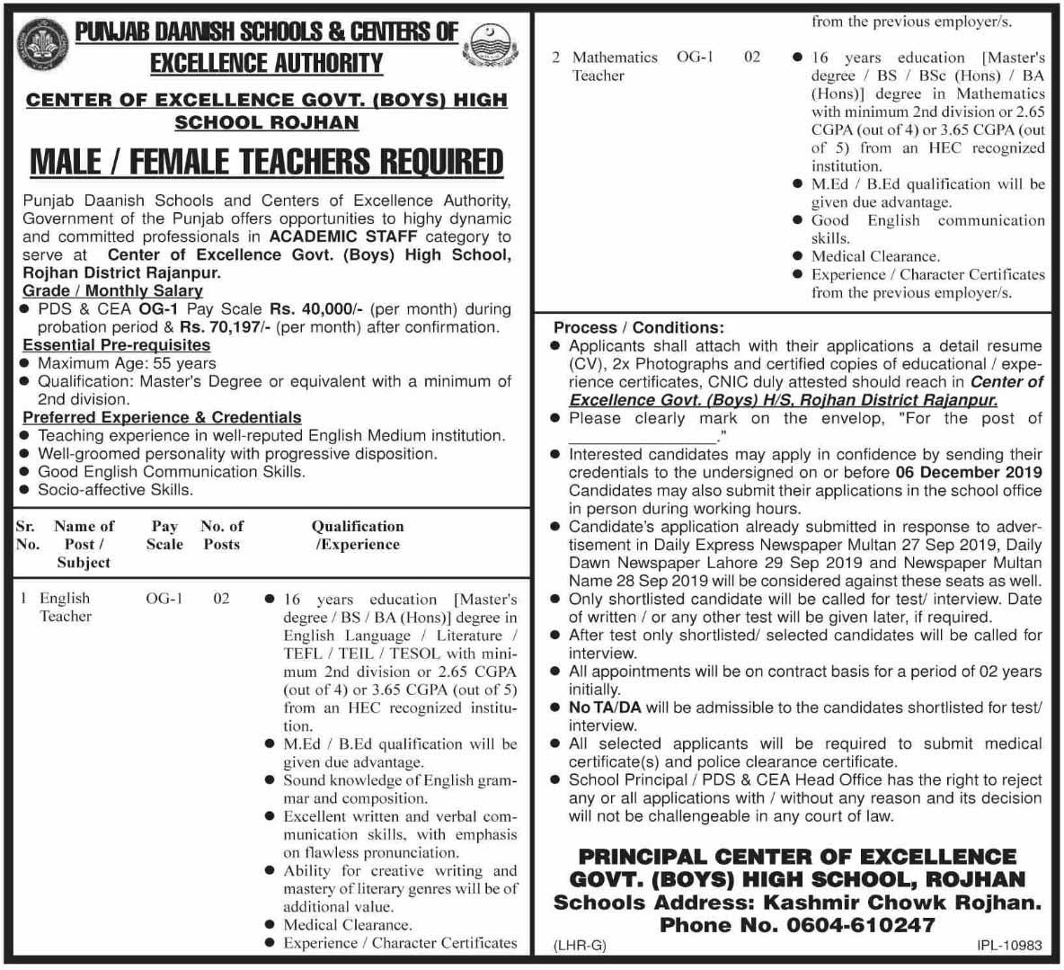 Jobs in Punjab Daanish Schools Rojhan 28 Nov 2019