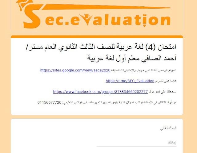 اقوى امتحان الكترونى لغة عربية للصف الثالث الثانوي 2021