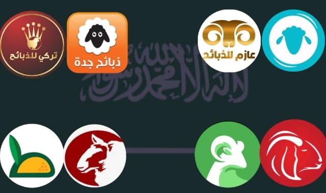 أفضل تطبيقات ذبائح الرياض لطلب جميع انواع الحوم