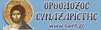 www.saint.gr