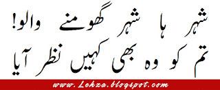 Shahar Ha Shahar Gomny Walo! Tum Ko Wo Bhi Kahin Nazar Aya