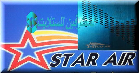 سوفت وير الاصلى  STAR AR 888 HD MINI  الازرق