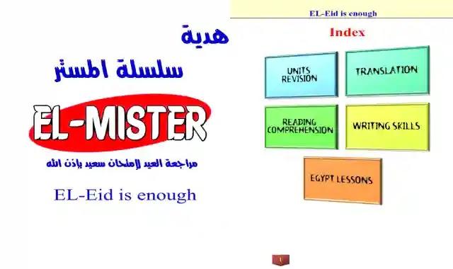 مراجعة العيد لامتحان سعيد فى اللغة الانجليزية للصف الثالث الثانوى 2021