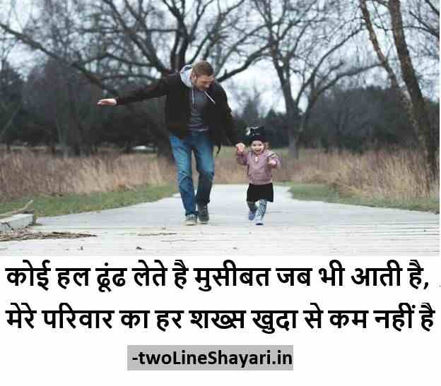 family shayari images, family shayari images download