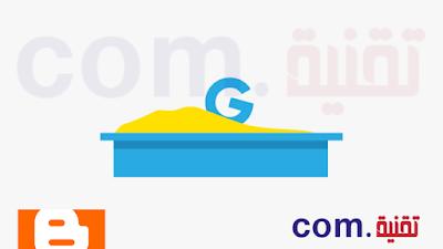 شرح Google SandBox أنه مهم لمالكي المواقع الجدد