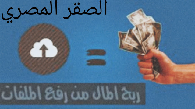 ربح المال عن طريق رفع الملفات