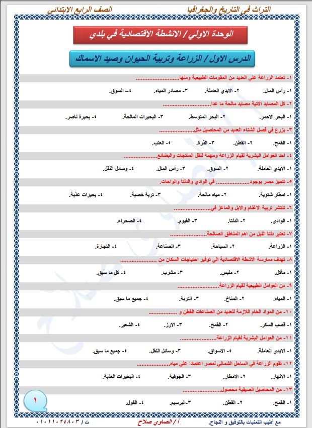 مراجعة دراسات إجتماعية اختيار من متعدد (منهج شهر مارس) الصف الرابع الابتدائي الترم الثانى 2021 مستر الصاوى صلاح