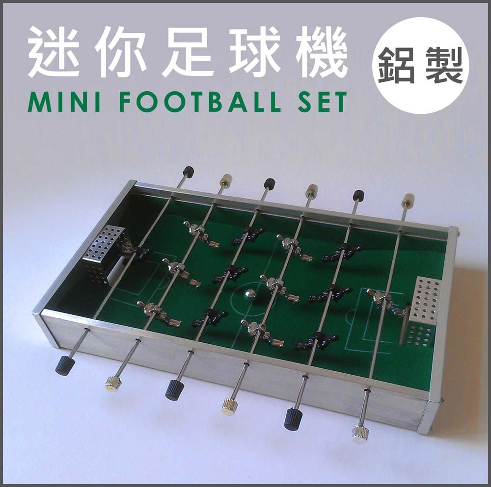 產品-鋁製迷你足球機