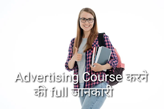 Advertising course in india