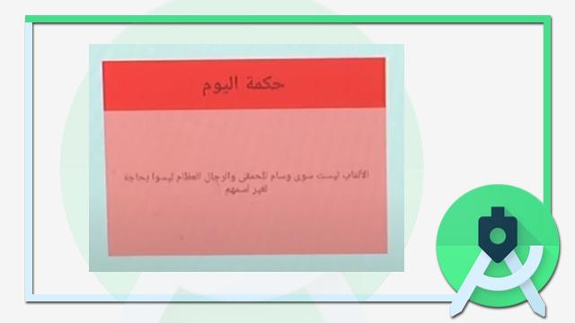 تطبيق حكمة اليوم مفتوح المصدر للاندرويد ستوديو