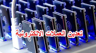 تعدين العملات الالكترونية حقيقته وانواعه