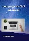 Computer ka hindi nam kya hai