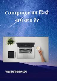 computer ka hindi name