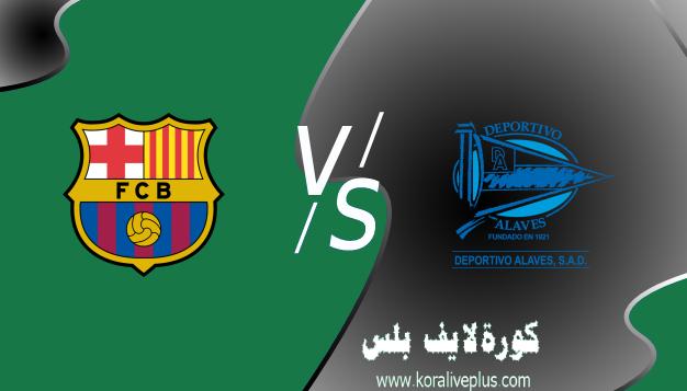 مشاهدة مباراة برشلونة وألافيس اليوم بث مباشر 13-02-2021 الدوري الاسباني