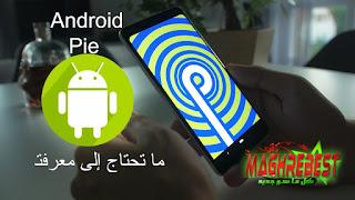 Android Pie: ما تحتاج إلى معرفته