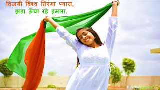 15 August Independence Day Nare Slogan in Hindi