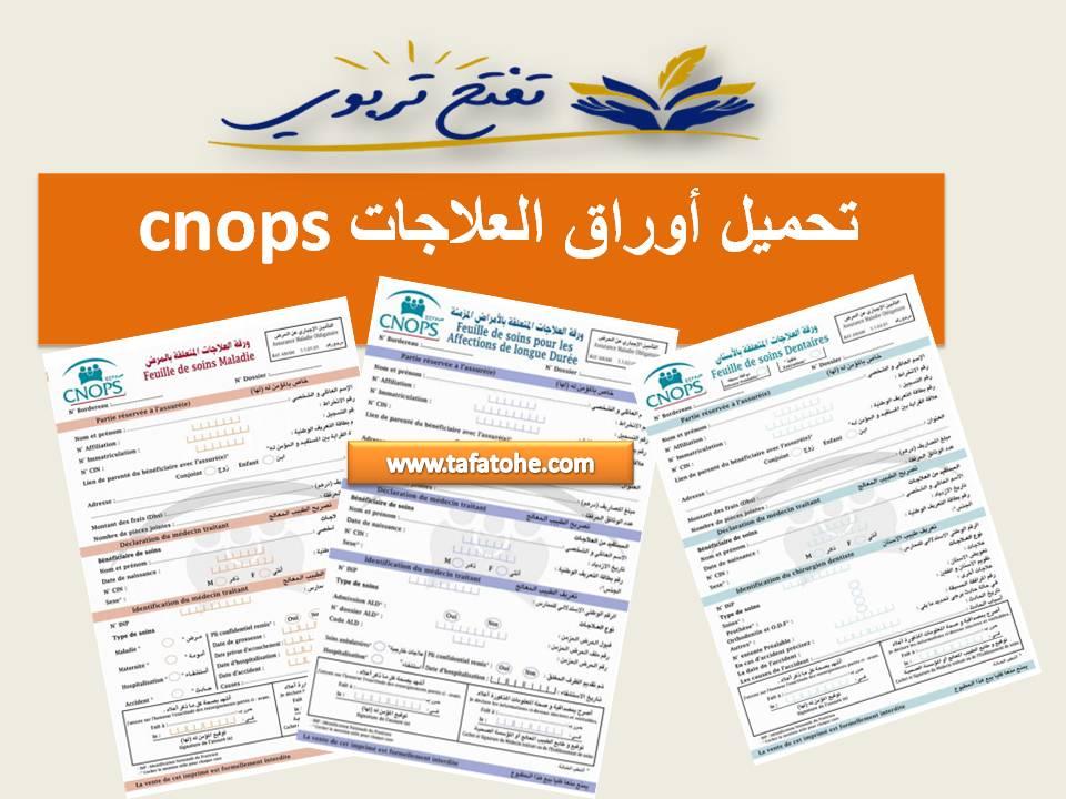تحميل أوراق العلاجات cnops