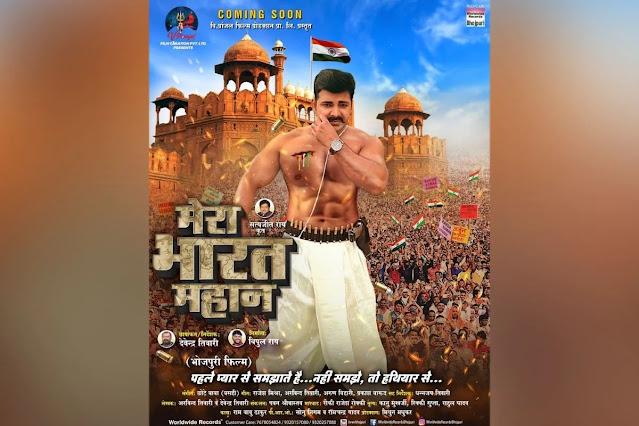 bhojpuri Movie 2022 film Mera Bharat Mahan Wiki, Poster, Release date, Songs list