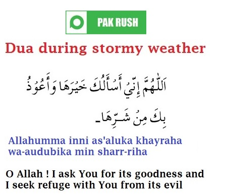 Dua for protection from windstorm, hurricanes, tornado, typhoon, duststorm and hailstorm
