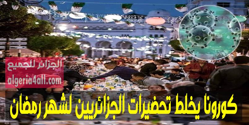 """رمضان وكورونا,فيروس كورونا يخلط تحضيرات الجزائريين لشهر رمضان المبارك - الجزائر.,التيجاني: الوباء غيّر كل شيء وقضى على """"بنة رمضان"""""""